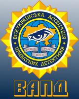 Всеукраинская Ассоциация Частных Детективов